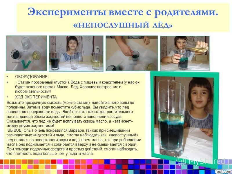 ОБОРУДОВАНИЕ : - Стакан прозрачный (пустой). Вода с пищевым красителем (у нас он будет зеленого цвета). Масло. Лед. Хорошее настроение и любознательность!!! ХОД ЭКСПЕРИМЕНТА Возьмите прозрачную емкость (можно стакан), налейте в него воды до половины.