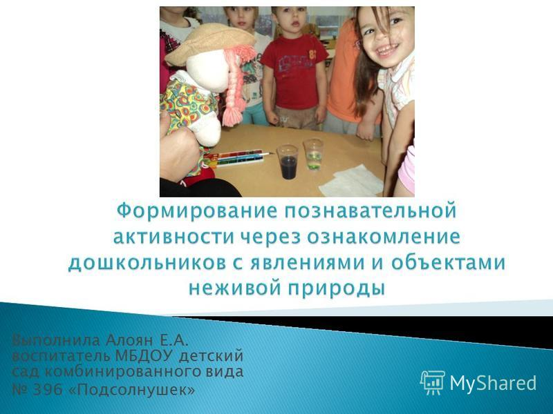 Выполнила Алоян Е.А. воспитатель МБДОУ детский сад комбинированного вида 396 «Подсолнушек»