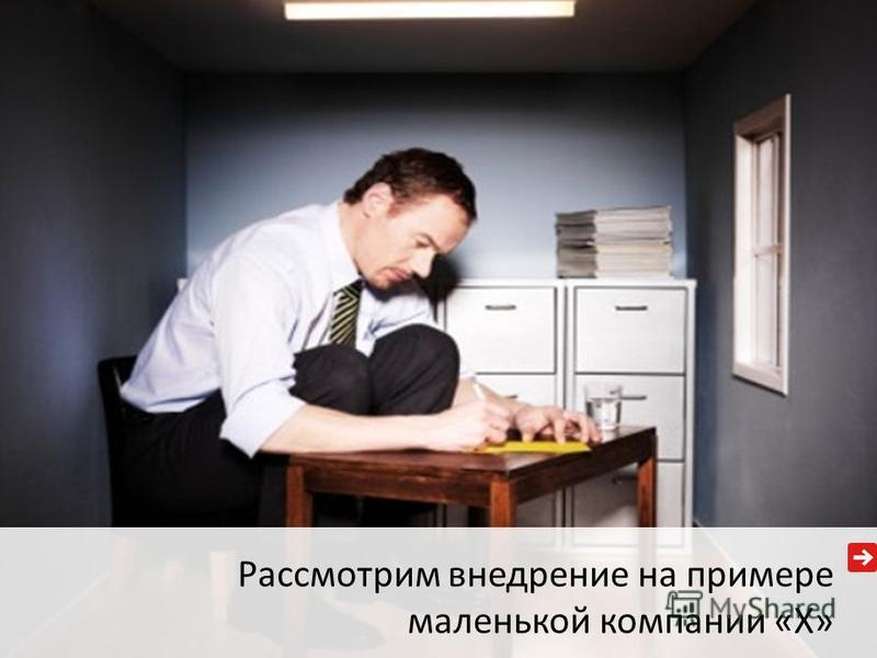 Эффективность в каждом решении Рассмотрим внедрение на примере маленькой компании «Х»