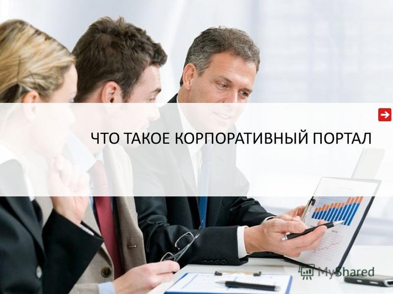 Эффективность в каждом решении Спиридонов Юрий Исполнительный директор +7 495 660 37 78 hello@arealidea.ru, www.arealidea.ru ЧТО ТАКОЕ КОРПОРАТИВНЫЙ ПОРТАЛ