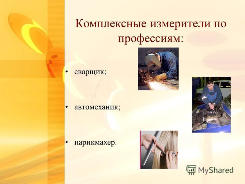 Комплексные измерители по профессиям: сварщик; автомеханик; парикмахер.