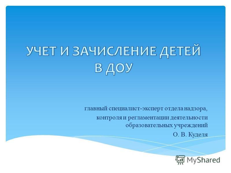 главный специалист-эксперт отдела надзора, контроля и регламентации деятельности образовательных учреждений О. В. Куделя