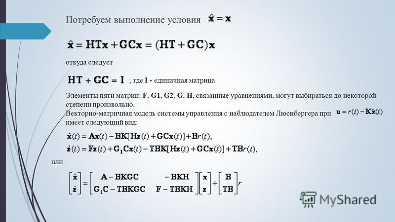 Потребуем выполнение условия откуда следует, где I - единичная матрица Элементы пяти матриц: F, G1, G2, G, H, связанные уравнениями, могут выбираться до некоторой Векторно-матричная модель системы управления с наблюдателем Люенбергера при имеет следу