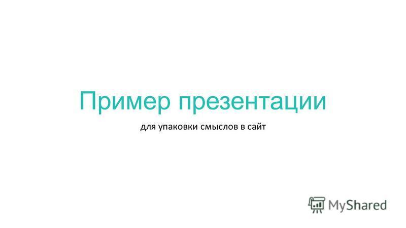 Пример презентации для упаковки смыслов в сайт