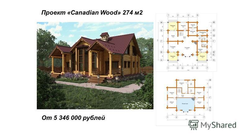 Проект «Canadian Wood» 274 м 2 От 5 346 000 рублей