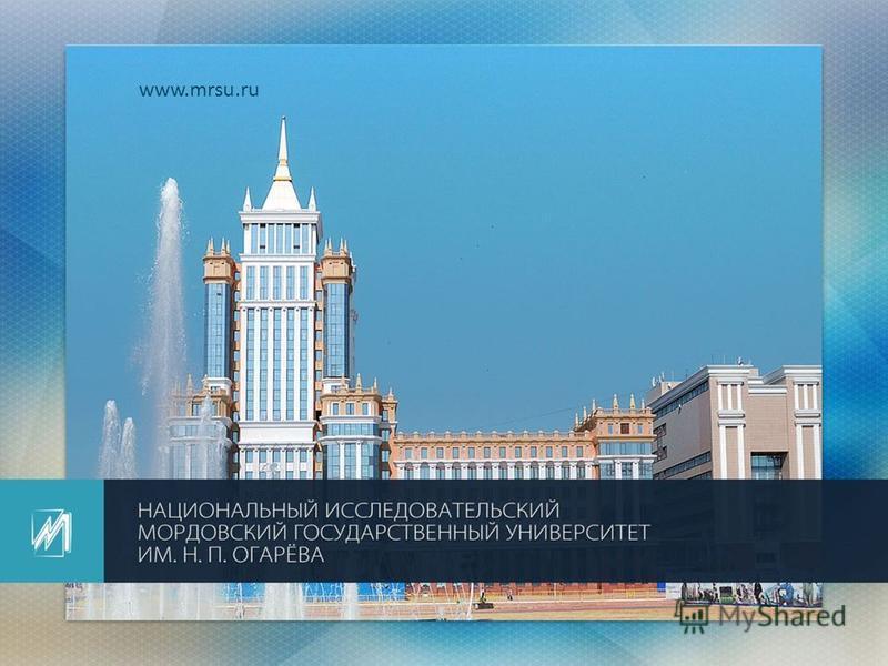 www.mrsu.ru