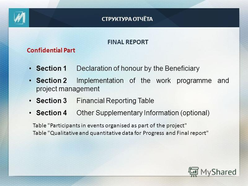 FINAL REPORT Confidential Part Section 1 Declaration of honour by the Beneficiary Section 2Implementation of the work programme and project management Section 3Financial Reporting Table Section 4Other Supplementary Information (optional) СТРУКТУРА ОТ