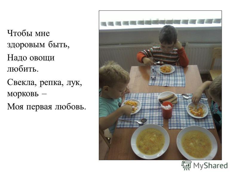 Чтобы мне здоровым быть, Надо овощи любить. Свекла, репка, лук, морковь – Моя первая любовь.