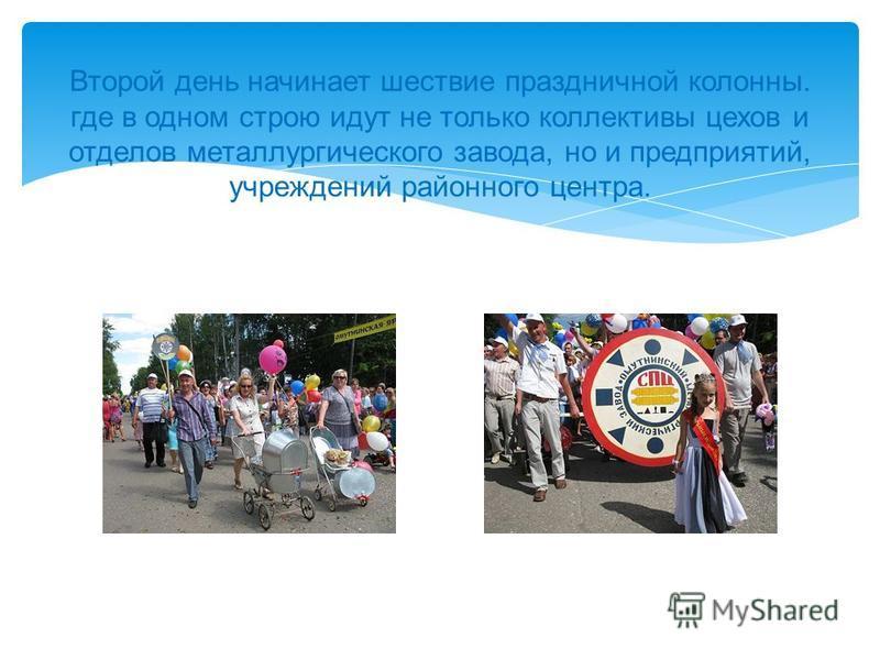 Второй день начинает шествие праздничной колонны. где в одном строю идут не только коллективы цехов и отделов металлургического завода, но и предприятий, учреждений районного центра.