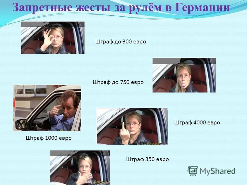 Запретные жесты за рулём в Германии Штраф до 300 евро Штраф до 750 евро Штраф 4000 евро Штраф 1000 евро Штраф 350 евро
