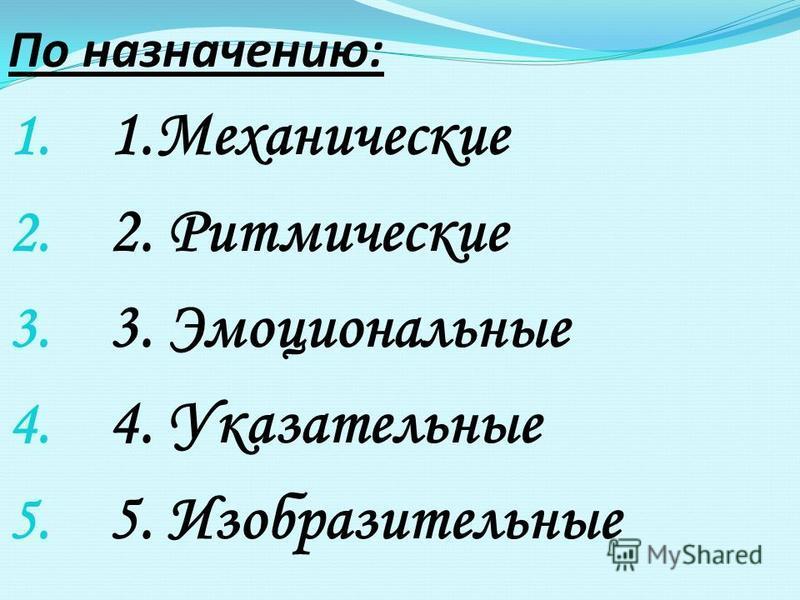 По назначению: 1. 1. Механические 2. 2. Ритмические 3. 3. Эмоциональные 4. 4. Указательные 5. 5. Изобразительные