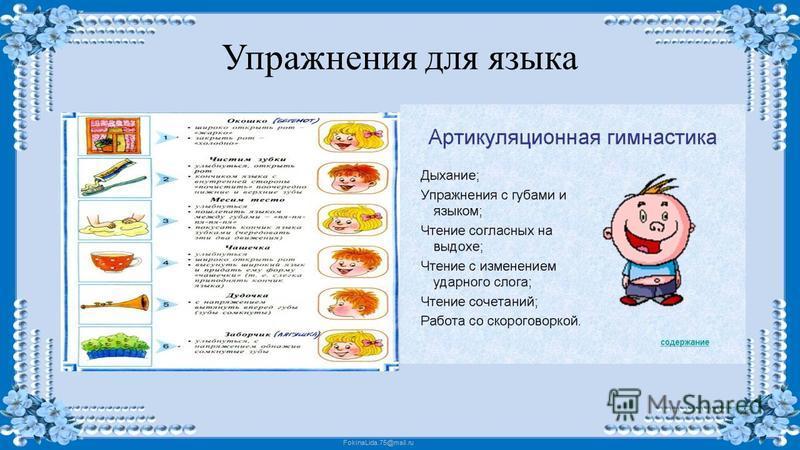 FokinaLida.75@mail.ru Упражнения для языка