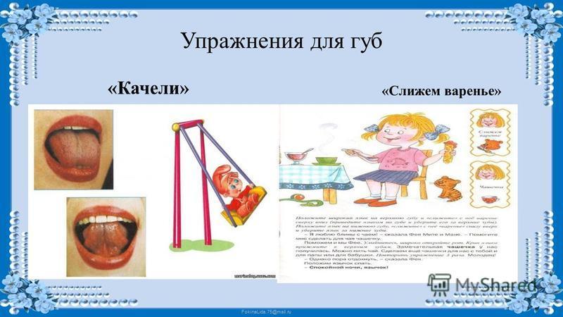 FokinaLida.75@mail.ru Упражнения для губ «Качели» «Слижем варенье»