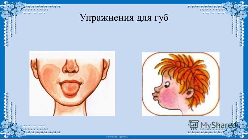 FokinaLida.75@mail.ru Упражнения для губ