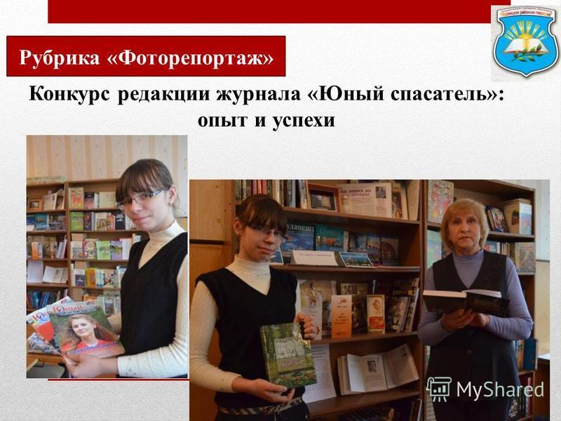 Конкурс редакции журнала «Юный спасатель»: опыт и успехи Рубрика «Фоторепортаж»