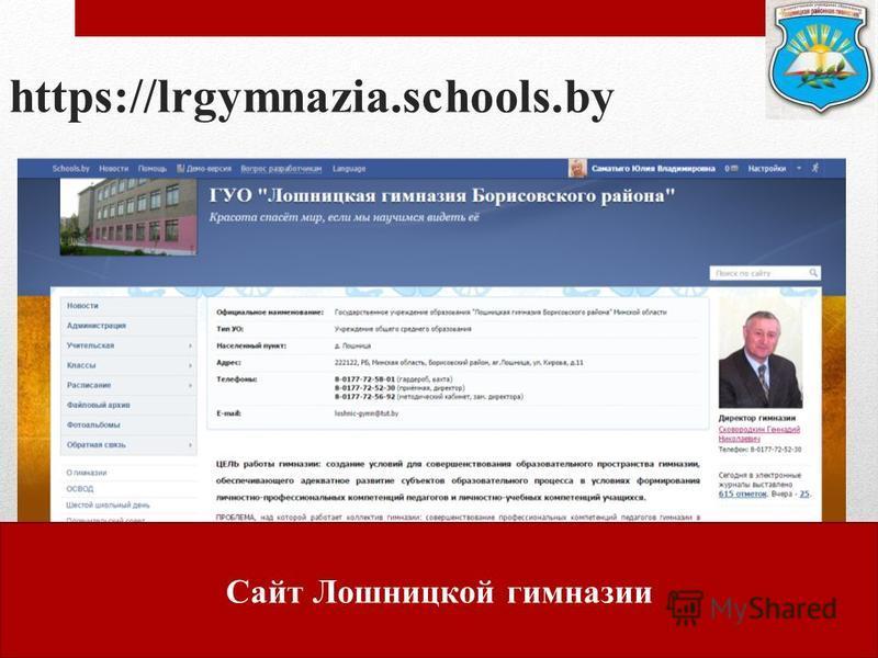 https://lrgymnazia.schools.by Сайт Лошницкой гимназии