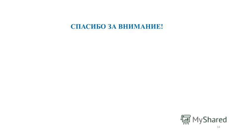 СПАСИБО ЗА ВНИМАНИЕ! 14