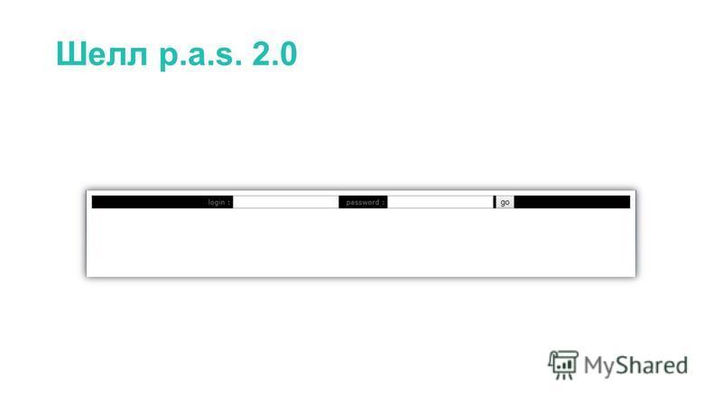 Шелл p.a.s. 2.0