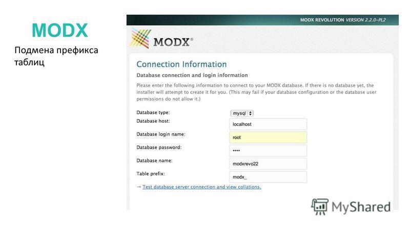 MODX Подмена префикса таблиц