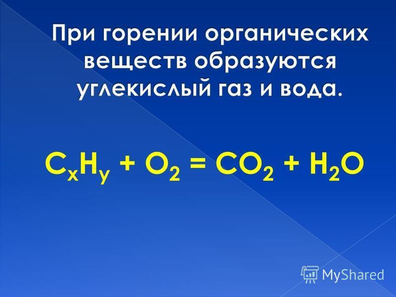 C х H у + O 2 = CO 2 + H 2 O
