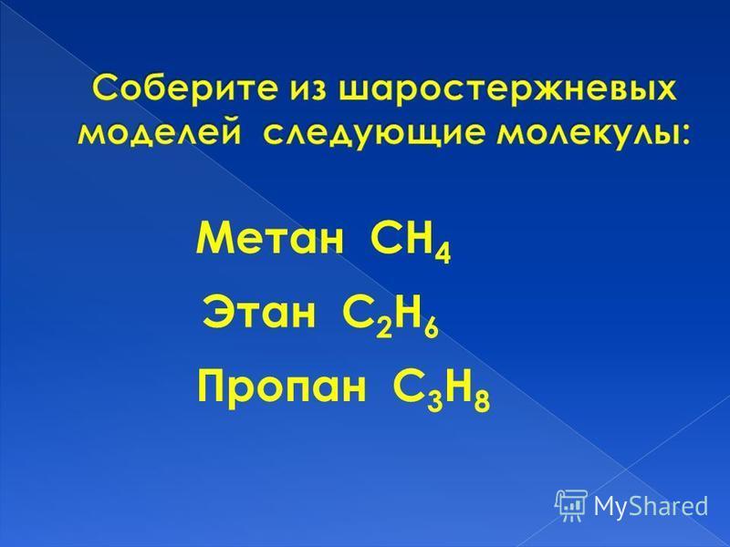 Метан СН 4 Этан С 2 Н 6 Пропан С 3 Н 8