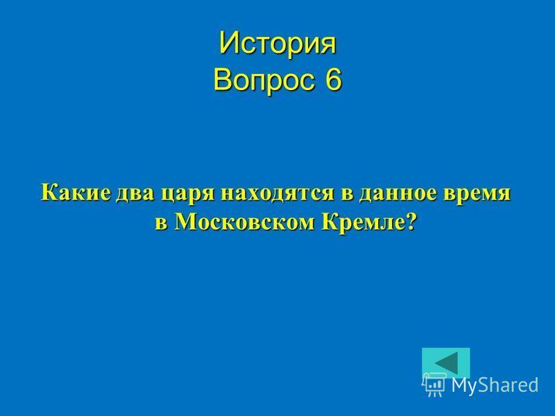 Какие два царя находятся в данное время в Московском Кремле? История Вопрос 6