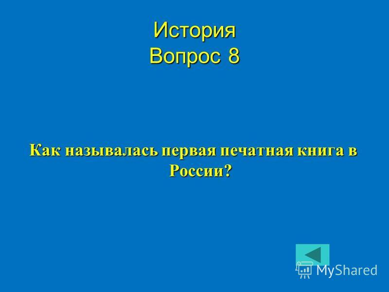 Как называлась первая печатная книга в России? История Вопрос 8