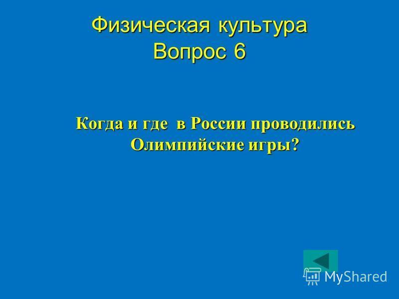 Когда и где в России проводились Олимпийские игры? Физическая культура Вопрос 6