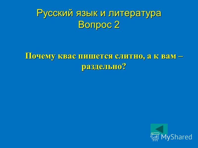 Русский язык и литература Вопрос 2 Почему квас пишется слитно, а к вам – раздельно?