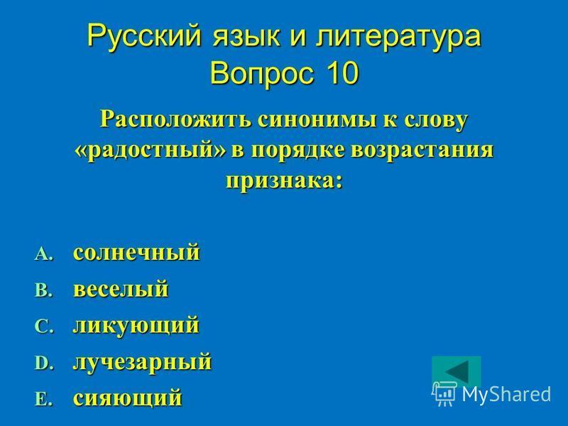 Русский язык и литература Вопрос 10 Расположить синонимы к слову «радостный» в порядке возрастания признака: A. солнечный B. веселый C. ликующий D. лучезарный E. сияющий