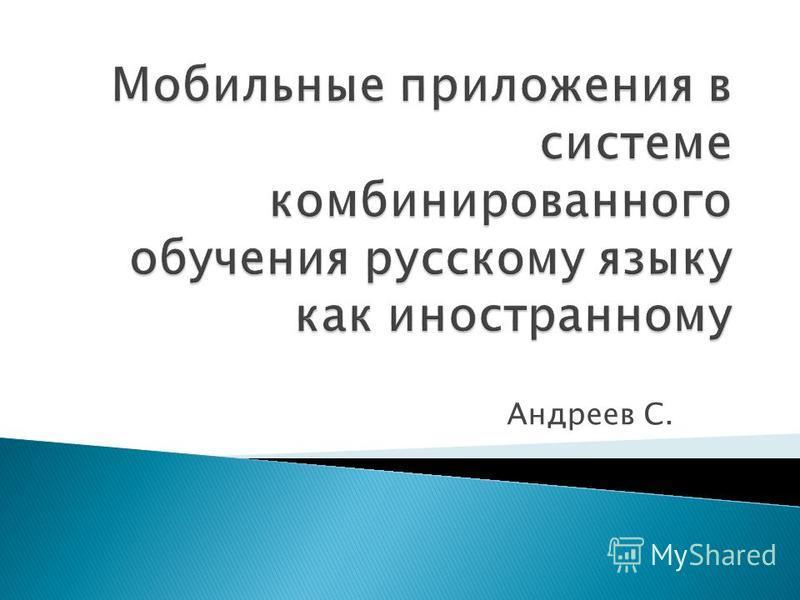 Андреев С.