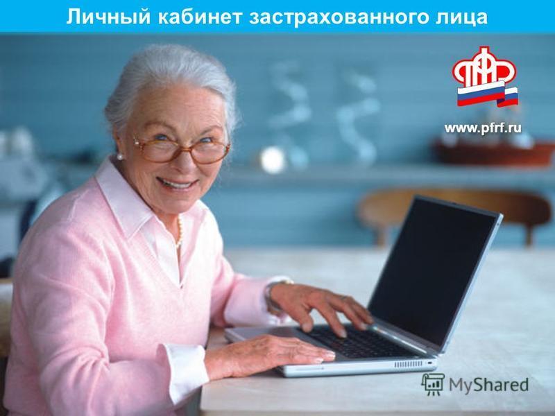 Личный кабинет застрахованного лица www.pfrf.ru