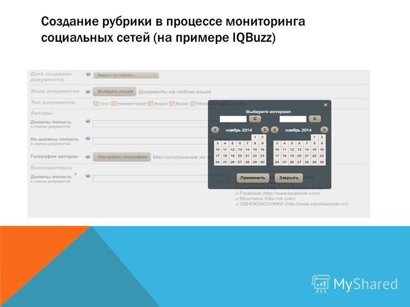 Создание рубрики в процессе мониторинга социальных сетей (на примере IQBuzz)