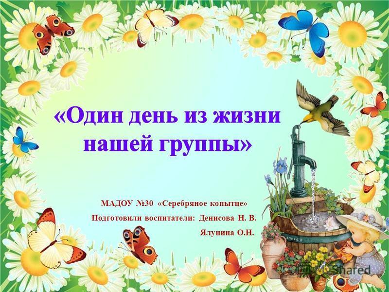 МАДОУ 30 «Серебряное копытце» Подготовили воспитатели: Денисова Н. В. Ялунина О.Н.