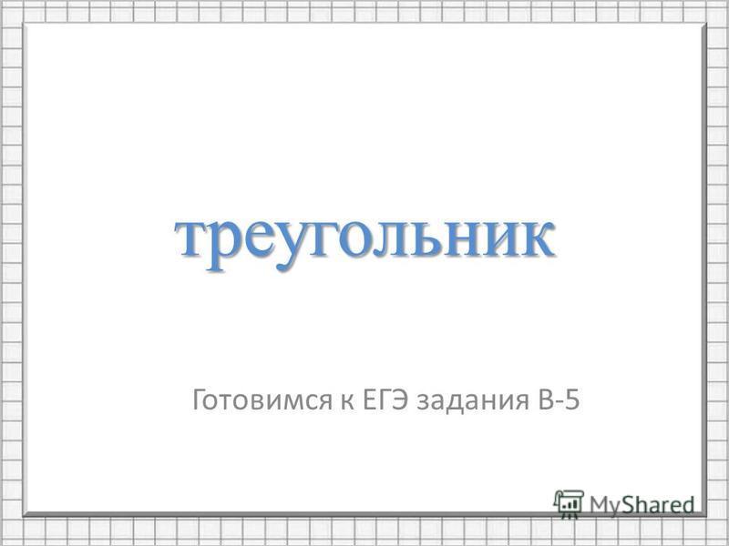 треугольник Готовимся к ЕГЭ задания В-5