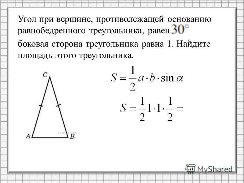 Угол при вершине, противолежащей основанию равнобедренного треугольника, равен боковая сторона треугольника равна 1. Найдите площадь этого треугольника.