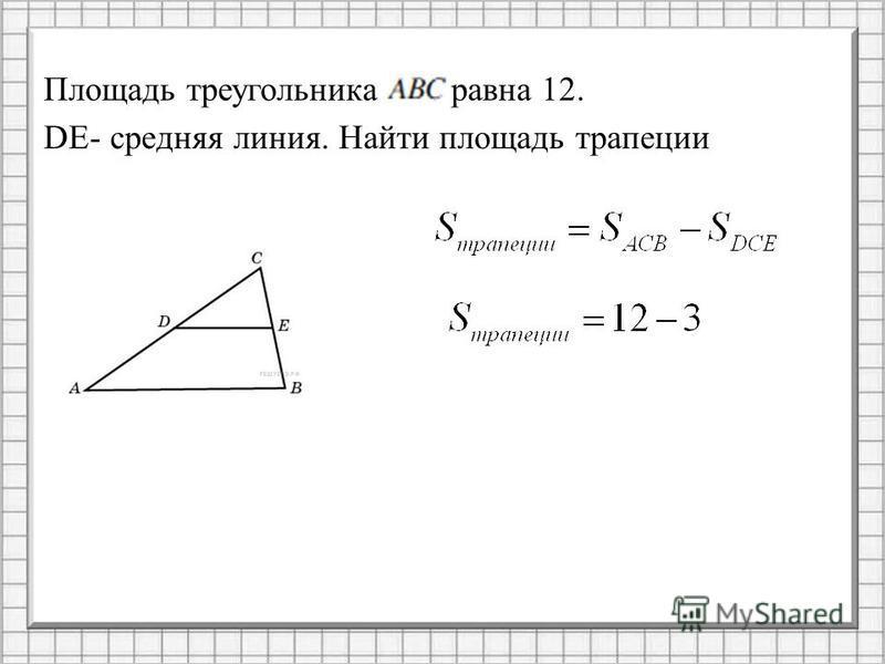Площадь треугольника равна 12. DE- средняя линия. Найти площадь трапеции