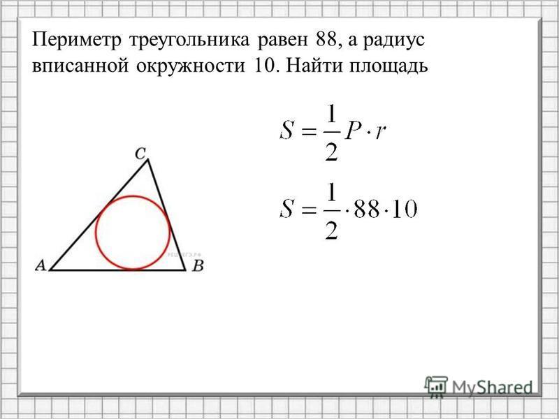 Периметр треугольника равен 88, а радиус вписанной окружности 10. Найти площадь