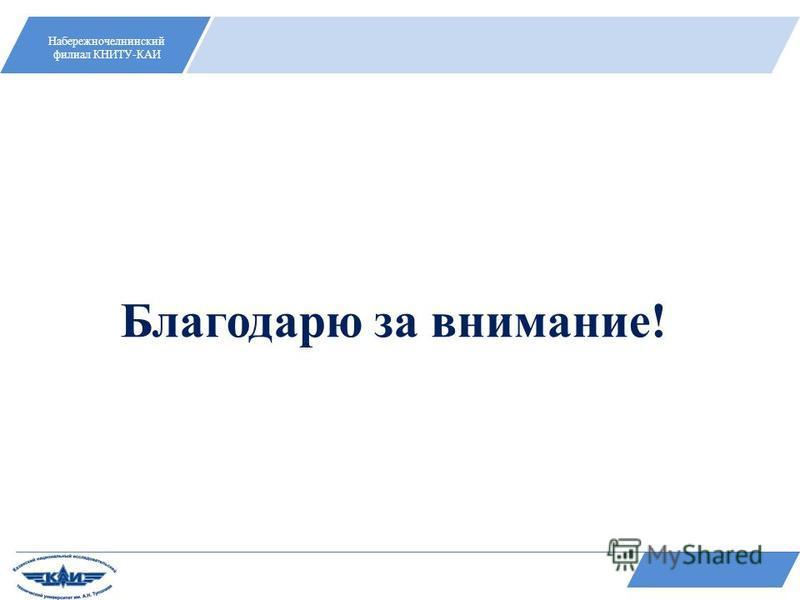 Набережночелнинский филиал КНИТУ-КАИ Благодарю за внимание!