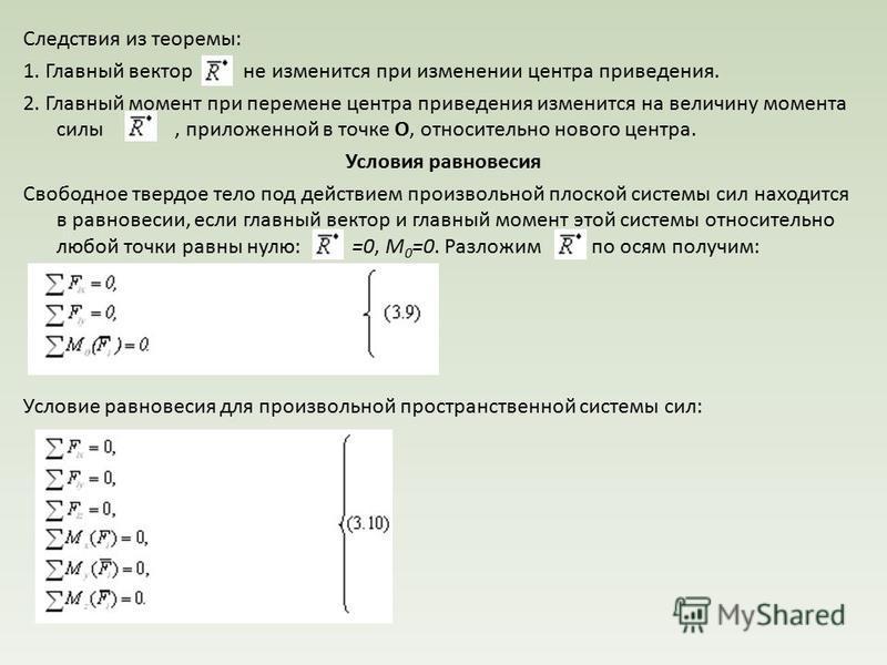 Следствия из теоремы: 1. Главный вектор не изменится при изменении центра приведения. 2. Главный момент при перемене центра приведения изменится на величину момента силы, приложенной в точке О, относительно нового центра. Условия равновесия Свободное