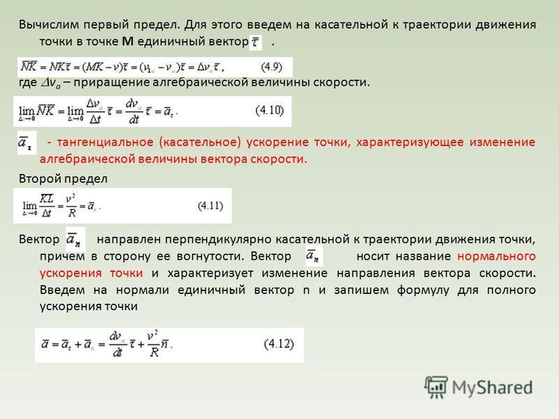 Вычислим первый предел. Для этого введем на касательной к траектории движения точки в точке М единичный вектор. где v a – приращение алгебраической величины скорости. - тангенциальное (касательное) ускорение точки, характеризующее изменение алгебраич