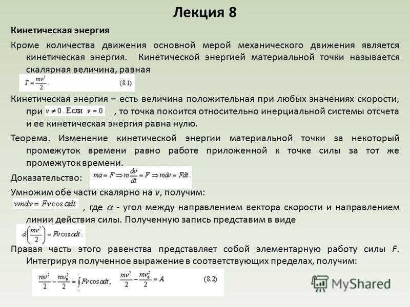 Лекция 8 Кинетическая энергия Кроме количества движения основной мерой механического движения является кинетическая энергия. Кинетической энергией материальной точки называется скалярная величина, равная Кинетическая энергия – есть величина положител