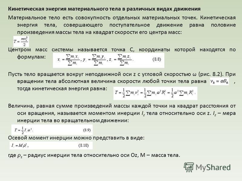 Кинетическая энергия материального тела в различных видах движения Материальное тело есть совокупность отдельных материальных точек. Кинетическая энергия тела, совершающего поступательное движение равна половине произведения массы тела на квадрат ско