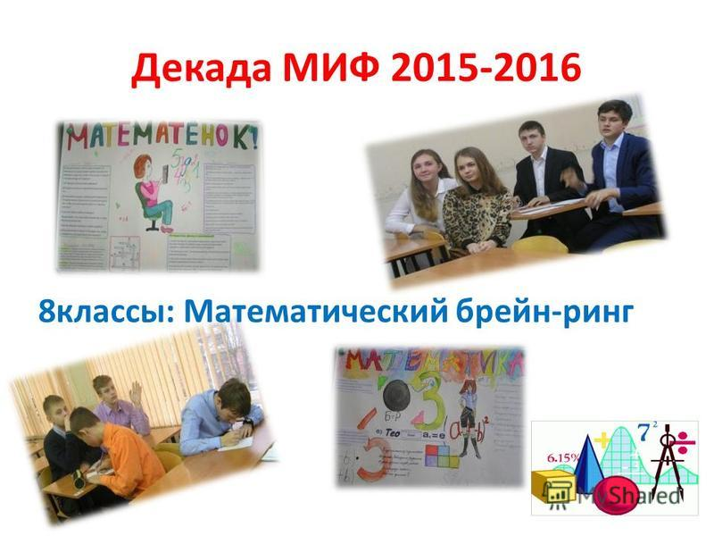 Декада МИФ 2015-2016 8 классы: Математический брейн-ринг