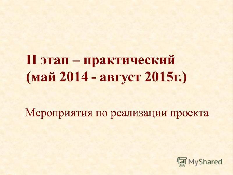 Мероприятия по реализации проекта II этап – практический (май 2014 - август 2015 г.)