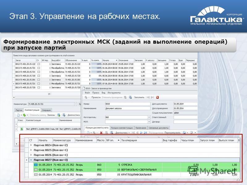 Этап 3. Управление на рабочих местах. 22 Формирование электронных МСК (заданий на выполнение операций) при запуске партий