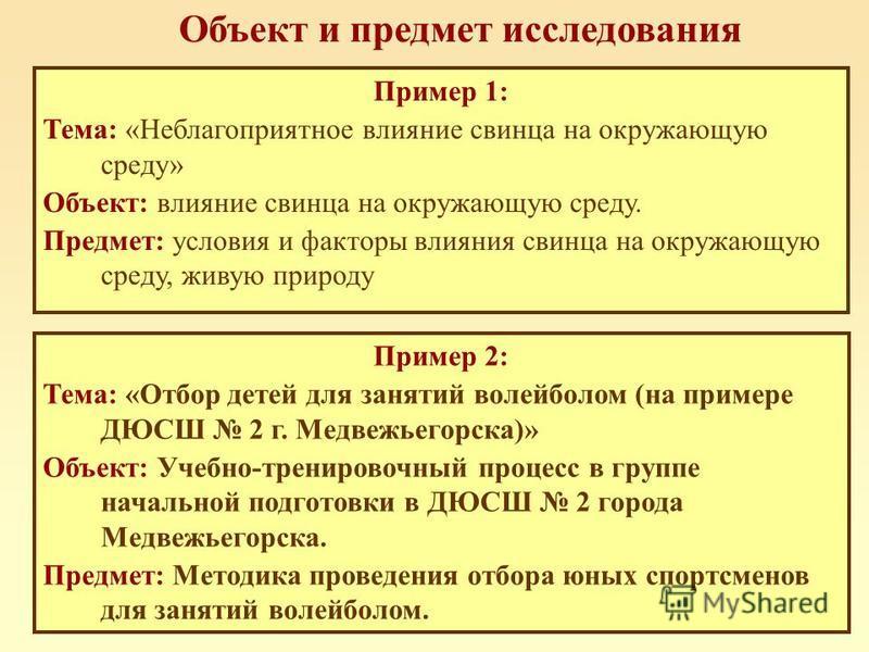 Пример 1: Тема: «Неблагоприятное влияние свинца на окружающую среду» Объект: влияние свинца на окружающую среду. Предмет: условия и факторы влияния свинца на окружающую среду, живую природу Объект и предмет исследования Пример 2: Тема: «Отбор детей д