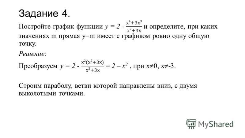 Задание 4.