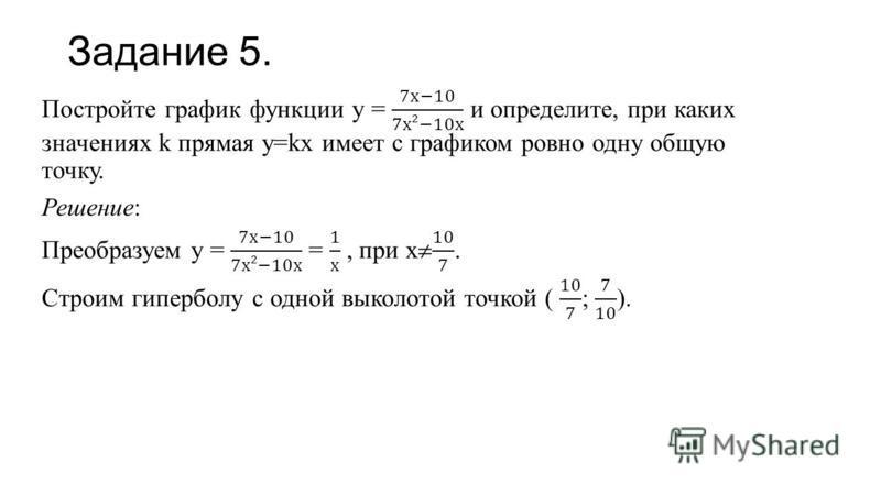 Задание 5.